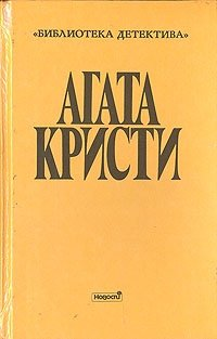 Агата Кристи. Выпуск второй. В семи томах. Том 3
