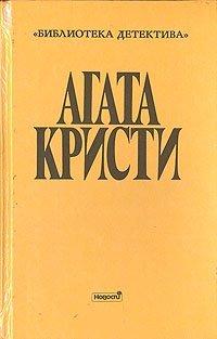 Агата Кристи. Выпуск второй. В семи томах. Том 6