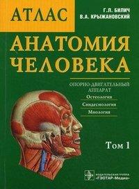 Анатомия человека. Атлас. В 3 томах. Том 1