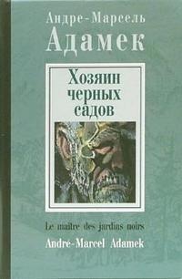 Хозяин черных садов, Адамек А.-М.