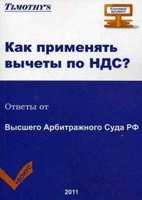 Как применять вычеты по НДС? Ответы от Высшего Арбитражного Суда РФ