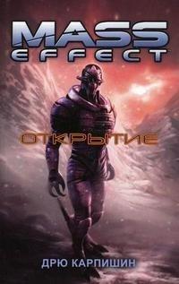 Mass Effect. Открытие