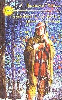 Служители Арка. Книга 1, Джонатан Уайли