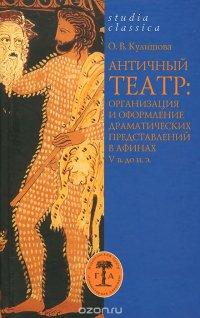 Античный театр: организация и оформление драматических представлений в Афинах V в. до н.э
