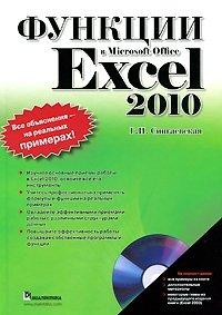 Функции в Microsoft Office Excel 2010 (+ CD-ROM)
