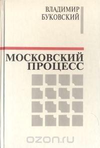 Московский процесс, Владимир Буковский