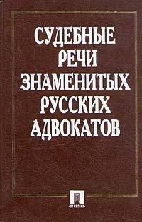 Судебные речи знаменитых русских адвокатов