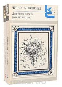 Чудное мгновенье. Любовная лирика русских поэтов (комплект из 2 книг)
