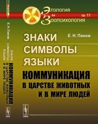 Знаки, символы, языки: Коммуникация в царстве животных и в мире людей