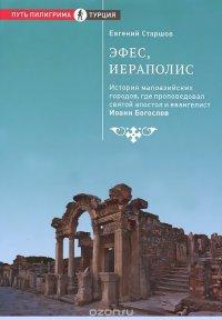 Эфес, Иераполис: История малоазийских городов, где проповедовал святой апостол и евангелист Иоанн Бо