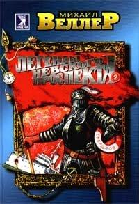Легенды Невского проспекта-2