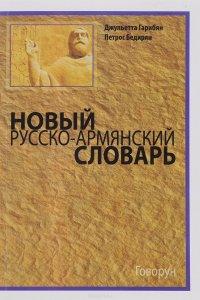 армянск или английский словарь территории
