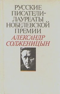 Александр Солженицын. Избранное