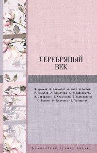 Серебряный век, Ахматова Анна Андреевна