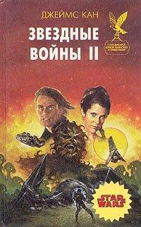 Звездные войны II