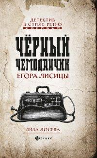 Черный чемоданчик Егора Лисицы