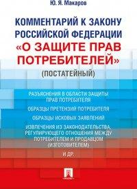 Комментарий к Закону РФ «О защите прав потребителей» (постатейный)