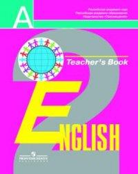 Английский язык: Книга для учителя к учебнику для 2 класса общеобразовательных учреждений