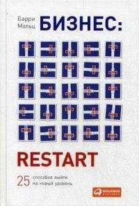 Бизнес. Restart. 25 способов выйти на новый уровень