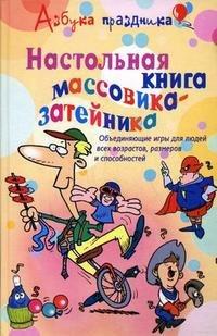 Настольная книга массовика-затейника. Объединяющие игры для людей всех возрастов, размеров и способностей