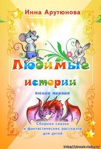 Любимые истории, Инна Арутюнова