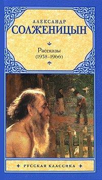 Александр Солженицын. Рассказы (1958-1966)