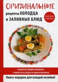 Оригинальные рецепты холодца и заливных блюд