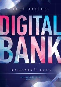 Цифровой банк. Как создать цифровой банк или стать им