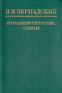В. И. Вернадский. Публицистические статьи