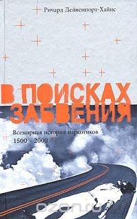 В поисках забвения. Всемирная история наркотиков. 1500 - 2000, Ричард Дейвенпорт-Хайнс