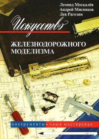 Искусство железнодорожного моделизма. В 3 томах. Том 2. Инструменты. Наша мастерская