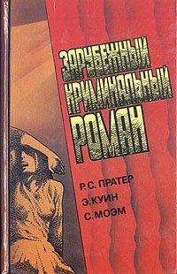 Зарубежный криминальный роман. Выпуск 9