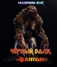 Черный волк - Фантом
