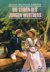 Страдания юного Вертера, Иоганн Вольфганг Гете