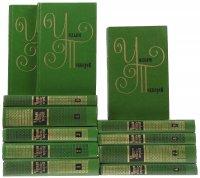 Уильям Теккерей. Собрание сочинений (комплект из 12 книг)
