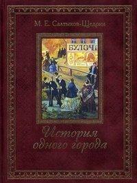 История одного города (подарочное издание)