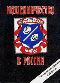 Мошенничество в России. 1000 способов как уберечься от аферистов