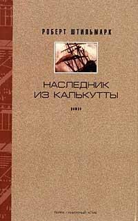 Роберт Штильмарк. Собрание сочинений в 4 томах. Том 3. Наследник из Калькутты