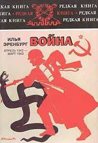 Война. Апрель 1942 - март 1943