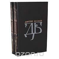 Дмитрий Балашов. Избранные произведения в 2 томах (комплект из 2 книг)