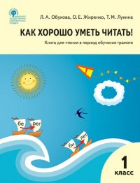 РТ Как хорошо уметь читать! Книга для чтения в период обучения грамоте. к УМК Горецкого ФГОС 5--е из