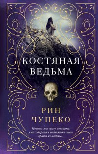 Костяная ведьма, Рин Чупеко