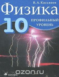 Касьянов. 10кл. Физика. Профильный уровень. Учебник..НСО