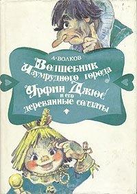 Волшебник Изумрудного города. Урфин Джюс и его деревянные солдаты, Александр Волков