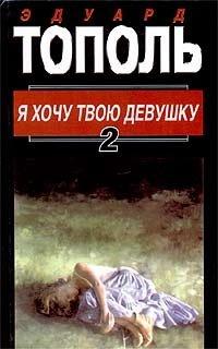 Я хочу твою девушку. В двух книгах. Книга 2