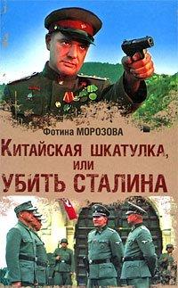 Китайская шкатулка, или Убить Сталина
