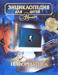 Энциклопедия для детей. Том 22. Информатика