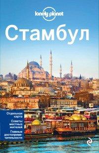 Стамбул, 2-е изд., испр. и доп