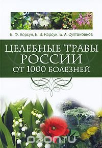 Целебные травы России от 1000 болезней