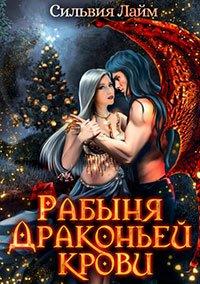 Рабыня драконьей крови. Книга 1